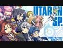 UTAUランキング 2012総決算SP 第2部