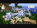 【Minecraft】2人ぼっちのマインクラフト【実況】Part2