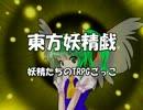 【東方卓遊戯】妖精たちのTRPGごっこ3-5【SW2.0】