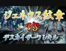 【バラエティー型デュエル動画】遊戯王やろうぜ!~第25回~