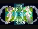 【松田っぽいよ Edge】雨と狼【UTAUカバー】