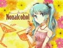 【初音ミク】 Nonalcohol 【オリジナル】