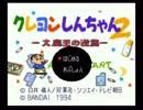 SFC版 クレヨンしんちゃん2 (大魔王の逆襲) の実況プレイ part1