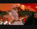 【東方MMD】「れっどあらーと!!!」次回予告(Act.5)