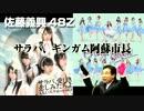 【ニコニコ動画】サラバ、ギンガム阿蘇市長 / 佐藤義興48Zを解析してみた