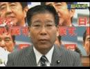衛藤晟一「安倍政権が日本を支え今年こそよい年に」【超人大陸2013.01.14】