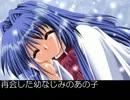 【ニコニコ動画】【雪に埋もれた思い出】~Kanon【雪の少女】より作詞~を解析してみた