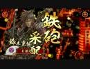 戦国大戦 鉄砲で踊り狂う動画【33国】 thumbnail