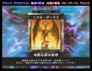 【LOV】日々魔種 その2【ロードオブヴァーミリオン】 thumbnail