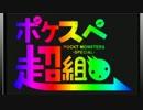 【いち】ポケスペ超組曲歌ってみた【美花 鈴蘭】 thumbnail