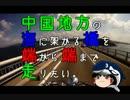 【ニコニコ動画】中国地方の海に架かる橋を端から端まで走りたい。 ~角島大橋編~を解析してみた