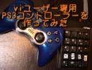 viユーザー専用PS3コントローラーを作ってみた