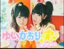 ゆいかおりの実♪デジタル[30分版] #55(2013.01.14)