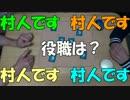【あなろぐ部】第1回ゲーム実況者ワンナイト人狼03