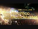 ニコニコミュージックマスター 歌と演奏の祭典 2/9開催! thumbnail