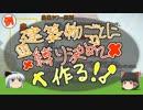 【Minecraft】工業縛り Part2【ゆっくり実況】