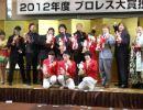 2012プロレス大賞授賞式
