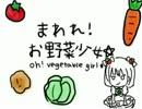 【ニコニコ動画】【五泉菜摘】まわれ!お野菜少女【自作ボーカル曲】を解析してみた