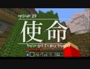 今夜もマインクラフト 第29話「使命」 【Minecraft】