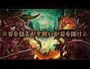 デーモントライヴ トレーラームービー1 Demon Tribe Official Trailer #1