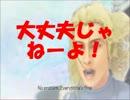 【ニコニコ動画】痛単車にしたい!【第5話】データ入稿を解析してみた