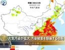 【新唐人】大気汚染が拡大 汚染被害を隠蔽する当局
