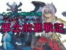【インヴェルズ戦記第2幕】邪念前進戦記