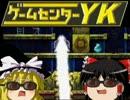 【ゲームセンターYKゆっくり課長の挑戦】LA-MULANAに挑戦 Part35 thumbnail