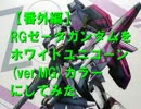 【ニコニコ動画】【番外編】RGゼータガンダムをホワイトユニコーン(ver.MG)カラーにしてみたを解析してみた