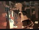 【鏡音レンAppendV3×蒼77】幽霊屋敷の首吊り少女【VOCALOIDカバー】