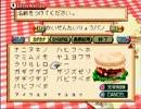熱き戦い、『バーガーバーガー』実況プレイ(16)