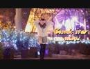 『Cosmic star』 を踊ってみた 【雛ユイ】 thumbnail