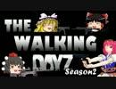 【ゆっくり実況】 The Walking Dayz15 【Season2】 thumbnail