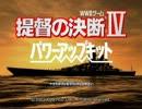 門番シリーズ 提決編 第16回『寅丸星はトラック沖でもうっかり星兵衛』 thumbnail
