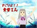 【MMD漫画】すごいよ!!貴音さん【第一話?】