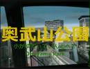 谷茶前節で沖縄都市モノレール 那覇空港~首里~浦西の駅名歌う