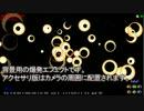 【MME紹介】三日月爆発エフェクト