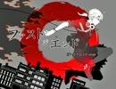 【おどP】ファストジエンド【初音ミク】 thumbnail