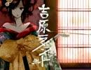 「吉原ラメント」歌ってみた【みうめ】 thumbnail