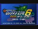 ロックマンエグゼ6 電脳獣グレイガ を実況プレイ part1