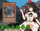 東方奇跡夢想 軌跡25 【東方遊戯王】