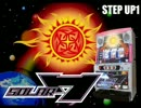 パチスロ ソーラーセブン ステップアップ告知STEP1 10分耐久動画