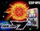 パチスロ ソーラーセブン ステップアップ告知STEP3 10分耐久動画