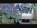 宙船の曲で常磐線の駅名を初音ミクが歌いました。