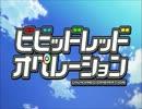 ビビッドレッド・オペレーションのOPを今期アニメに変えてみた thumbnail