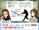 雪歩と学ぶ高校物理1-3-2【運動量保存則】