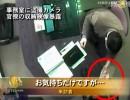 【新唐人】事務室に盗撮カメラ 官僚の収賄映像暴露