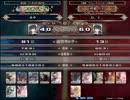 【LoVRe2】全国ランカー決戦 みや vs D.C. thumbnail