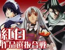 【MUGEN】紅白作品選抜合戦 Part.13