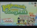 pop'n music SunnyPark チュートリアル(真面目にプレイし直したver)